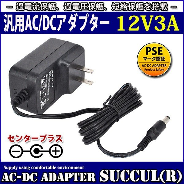 汎用スイッチング式ACアダプター 12V 3A 最大出力36W PSE取得品 出力プラグ外径5.5mm(内径2.1mm) 1年保証付