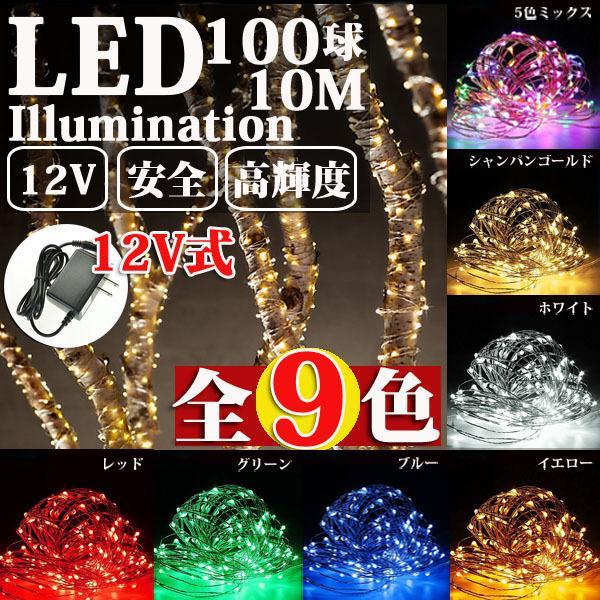 RoomClip商品情報 - LEDイルミネーション ジュエリーライト 12V 10m 100球 ワイヤー クリスマスライト