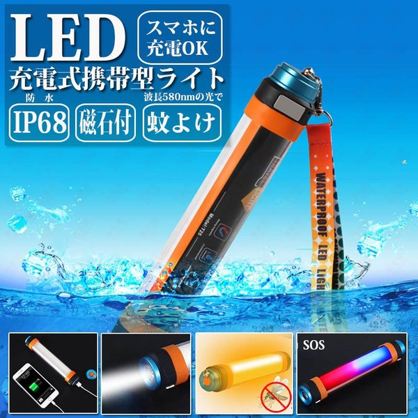充電式携帯型LEDライト Φ3.6×25cm 懐中電灯 ハンドライト 防水 USB充電 マグネット 磁石付き 災害時 緊急時 作業灯 手持ち 蛍光灯 キャンプ アウトドア SUCCUL