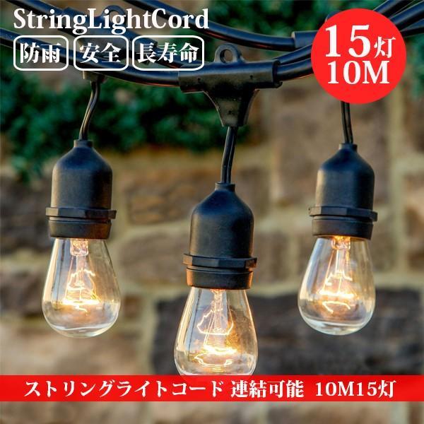 ストリングライトコード防雨型10M延長ケーブル電球連結ソケットE26黒E26ソケット15個付き(ランプ別売)SUCCUL