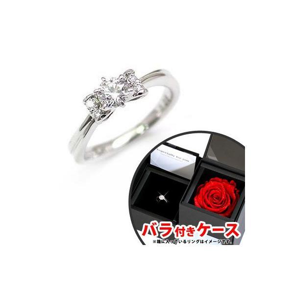 婚約指輪 エンゲージリング ダイヤモンド ダイヤ リング 指輪 人気 ダイヤ プラチナ リング バラ付ケースセット セール 母の日 春