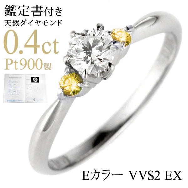 婚約指輪 エンゲージリング ダイヤモンド ダイヤ リング 指輪 人気 ダイヤ プラチナ リング シトリン セール 母の日 春