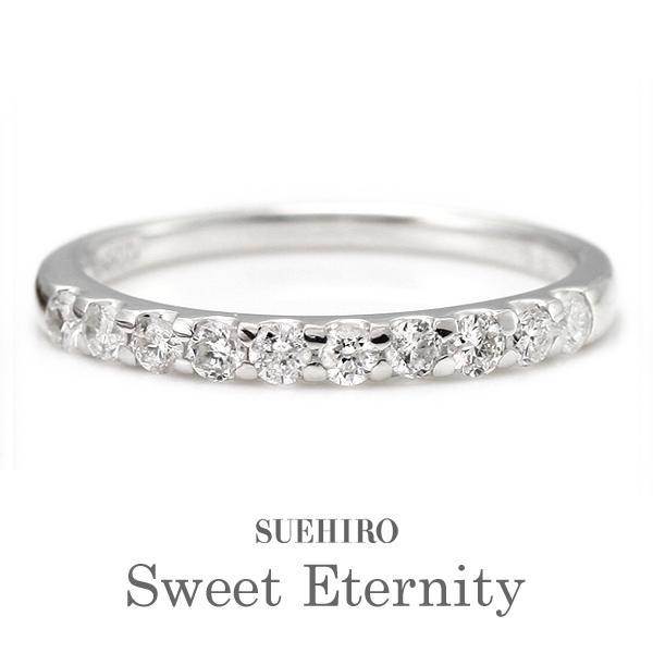 ダイヤ エタニティ 0.3カラット プラチナ900 ダイヤモンド 指輪 リング スイート エタニティ 結婚 婚約指輪 安い 10周年記念