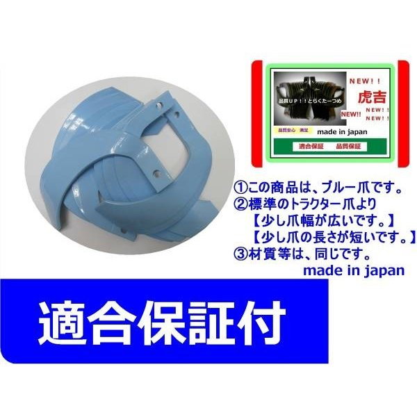 *B170●クボタ●24本●NEW!!ブルー トラクター爪●日本製●ブルー爪●少し幅広 少し短い 青い爪●品質保証●適合保証●硬度保証●