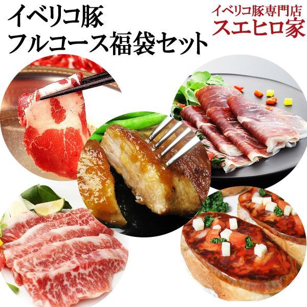 イベリコ豚 豪華フルコース福袋セット 豚肉 お肉 食べ物 お歳暮 高級 お正月ギフト
