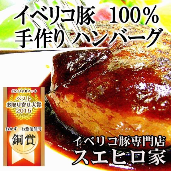 イベリコ豚 100% ハンバーグ 1個約110g 冷凍 豚肉 お惣菜 お取り寄せ グルメ ランキング ギフト 高級