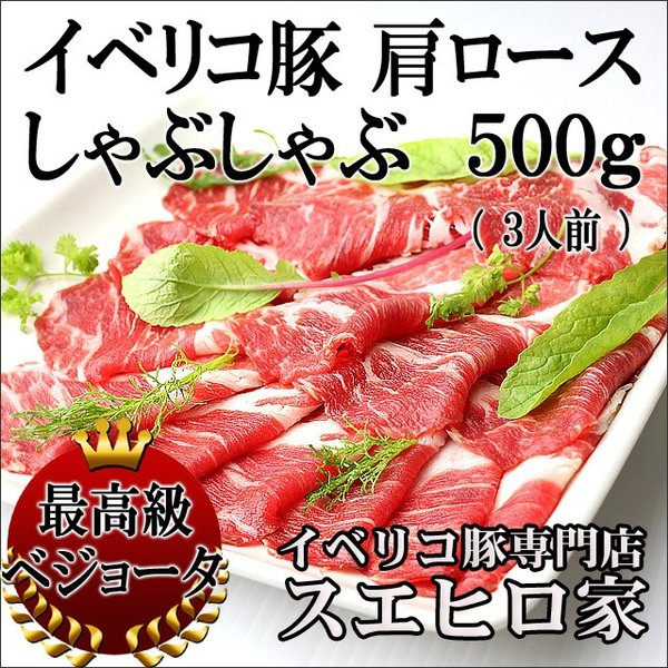 イベリコ豚 肩ロース しゃぶしゃぶ 500g ベジョータ  黒豚 豚しゃぶ 豚肉 お歳暮 お肉 食品 お取り寄せ グルメ 高級肉 鍋|suehiroya
