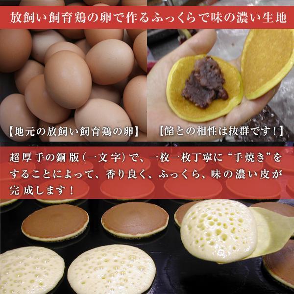 どら焼き食べくらべセット1(10個入り)|sueki3154|04