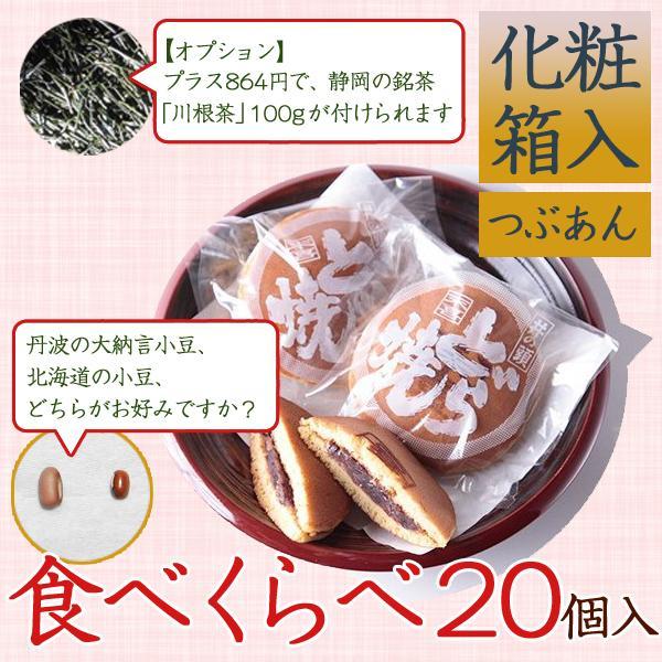 どら焼き食べくらべセット2(20個入り)|sueki3154