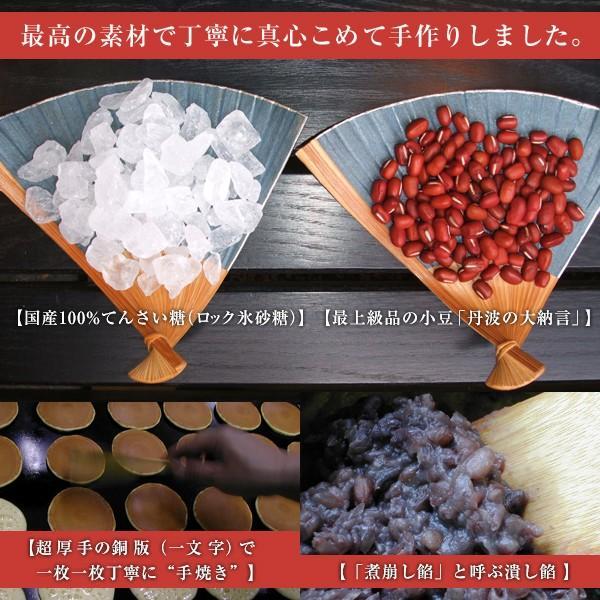 どら焼き食べくらべセット2(20個入り)|sueki3154|05