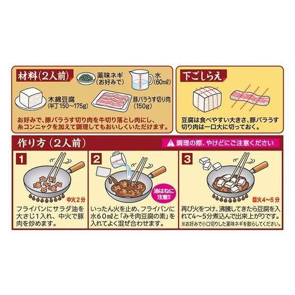 八丁味噌みそ肉豆腐の素 1袋(2人前×2袋入)|sugakiyasyokuhin|03