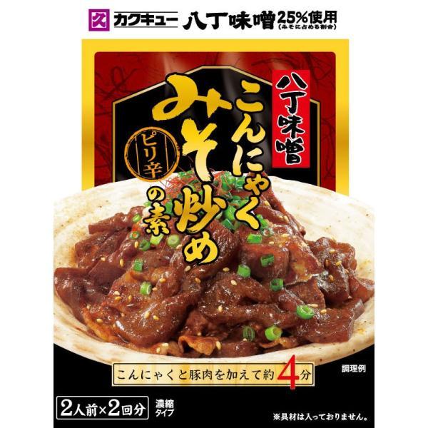 八丁味噌こんにゃくみそ炒めの素 1袋(2人前×2回分)|sugakiyasyokuhin|02