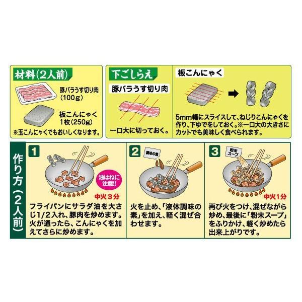 八丁味噌こんにゃくみそ炒めの素 1袋(2人前×2回分)|sugakiyasyokuhin|03