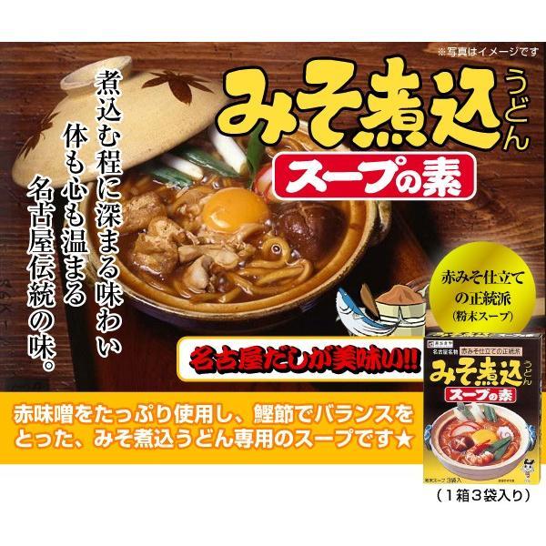 みそ煮込うどんスープの素(3袋入) 1箱|sugakiyasyokuhin|02