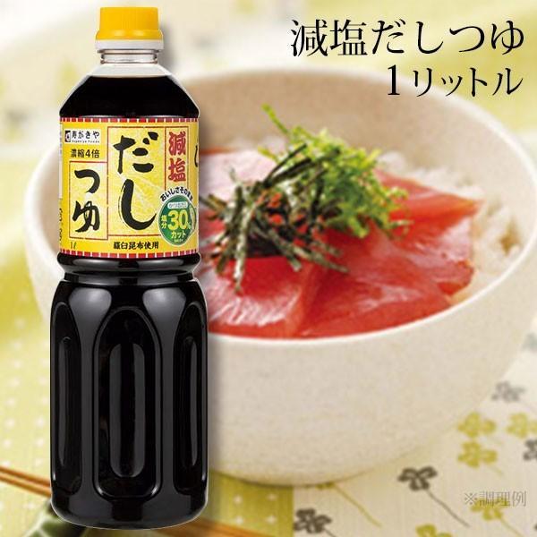 だしつゆ減塩つゆ1L 1本|sugakiyasyokuhin