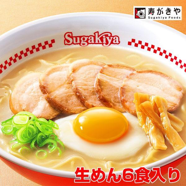 Sugakiyaラーメン(生めん)6食セット  ご当地ラーメン すがきや スガキヤ 寿がきや|sugakiyasyokuhin