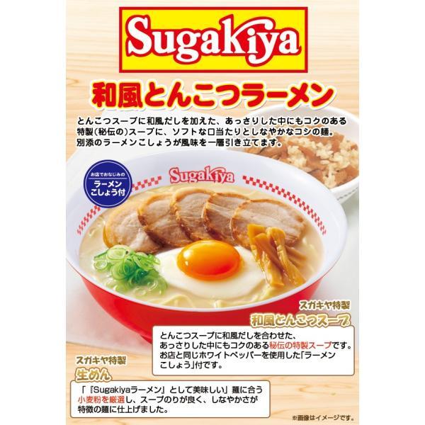 Sugakiyaラーメン(生めん)6食セット  ご当地ラーメン すがきや スガキヤ 寿がきや|sugakiyasyokuhin|02