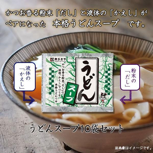 うどんスープ10袋セット  寿がきや すがきや Sugakiya|sugakiyasyokuhin|02