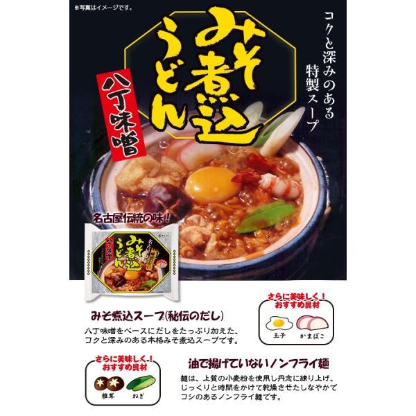 (即席)八丁味噌煮込うどん 1箱(12食入)|sugakiyasyokuhin|02