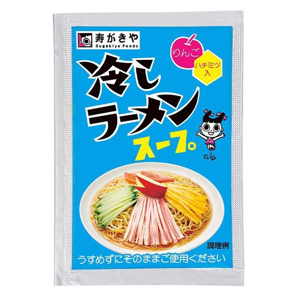 冷しラーメンスープ10袋セット
