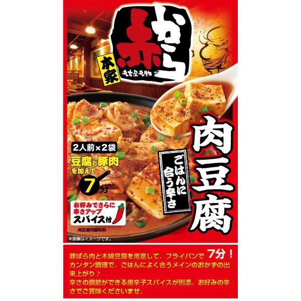 赤から監修 赤から肉豆腐の素(2人前×2袋入)|sugakiyasyokuhin|02