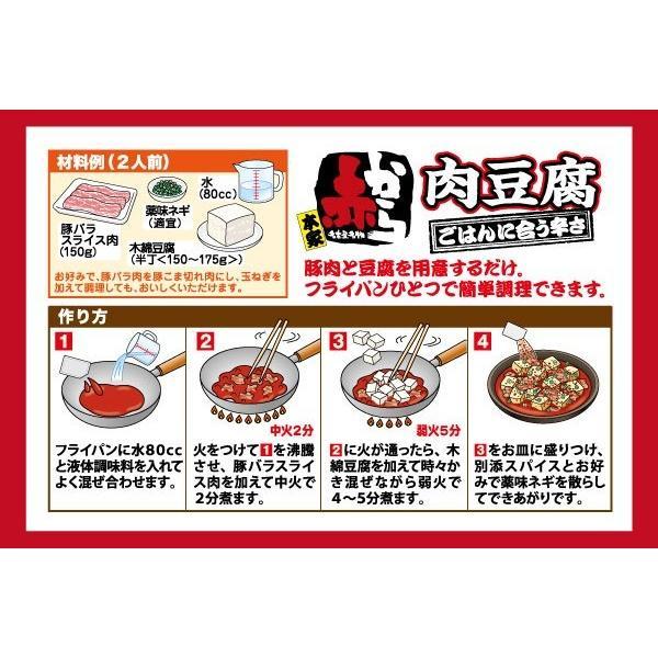 赤から監修 赤から肉豆腐の素(2人前×2袋入)|sugakiyasyokuhin|03