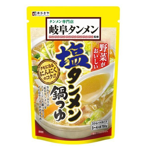 岐阜タンメン監修 塩タンメン鍋つゆ 1袋|sugakiyasyokuhin