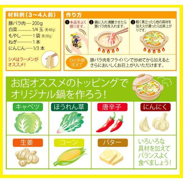 岐阜タンメン監修 塩タンメン鍋つゆ 1袋|sugakiyasyokuhin|03