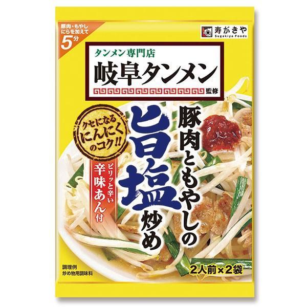 岐阜タンメン監修 豚肉ともやしの旨塩炒めの素(1袋2人前×2袋入)|sugakiyasyokuhin