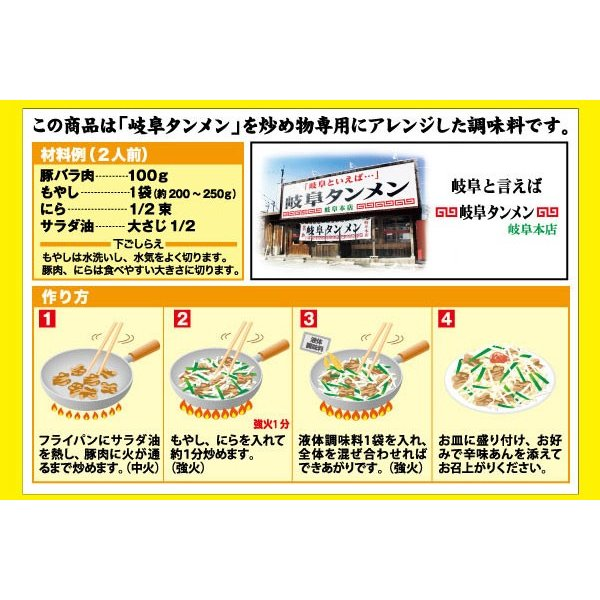 岐阜タンメン監修 豚肉ともやしの旨塩炒めの素(1袋2人前×2袋入)|sugakiyasyokuhin|02