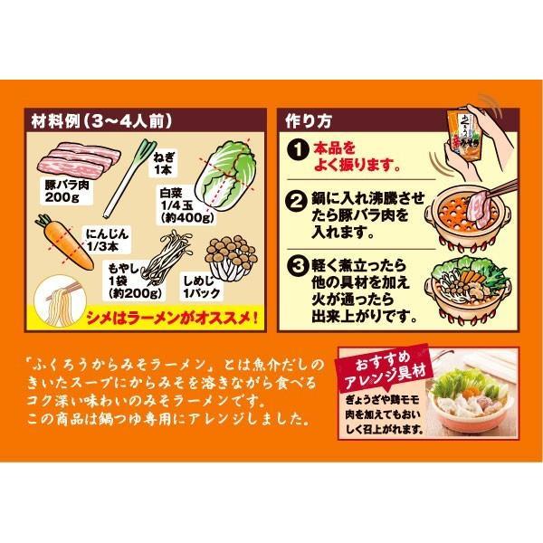 ふくろう監修辛みそ鍋つゆ|sugakiyasyokuhin|03