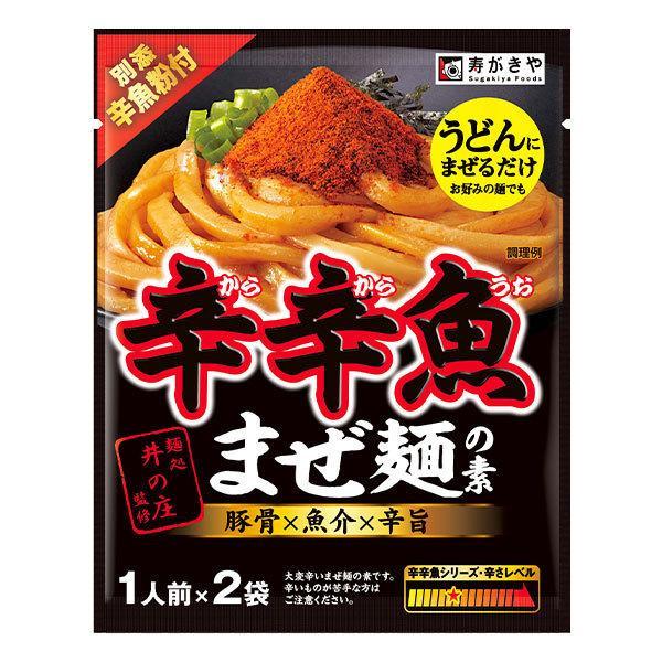 麺処井の庄監修 辛辛魚まぜ麺の素