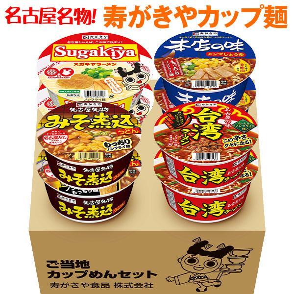 寿がきやカップ麺セット 4種×各2食入   名古屋 ご当地ラーメン お取り寄せ すがきや スガキヤ Sugakiya sugakiyasyokuhin