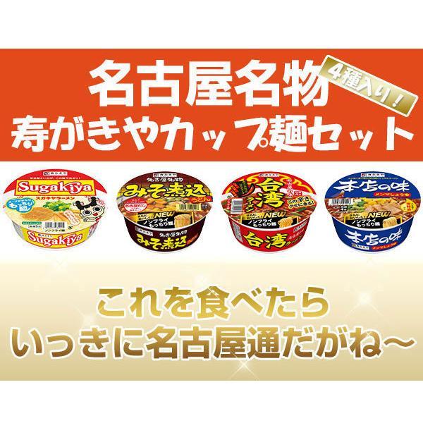 寿がきやカップ麺セット 4種×各2食入   名古屋 ご当地ラーメン お取り寄せ すがきや スガキヤ Sugakiya sugakiyasyokuhin 02