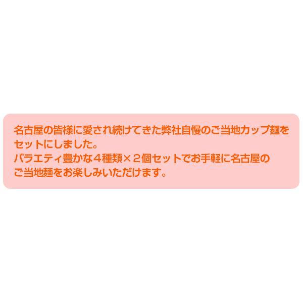 寿がきやカップ麺セット 4種×各2食入   名古屋 ご当地ラーメン お取り寄せ すがきや スガキヤ Sugakiya sugakiyasyokuhin 04