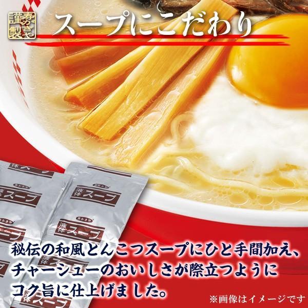 プレミアムSugakiyaラーメン4食セット(チルド生めん)  数量限定 発送日限定  スガキヤ すがきや お取り寄せ ご当地ラーメン|sugakiyasyokuhin|05