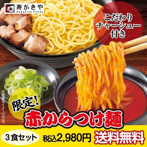 赤からつけ麺 3食入 / チルド生めん / チャーシューブロック付 / 通販限定版 / すがきや スガキヤ 寿がきや sugakiya|sugakiyasyokuhin