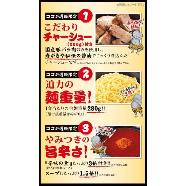 赤からつけ麺 3食入 / チルド生めん / チャーシューブロック付 / 通販限定版 / すがきや スガキヤ 寿がきや sugakiya|sugakiyasyokuhin|03
