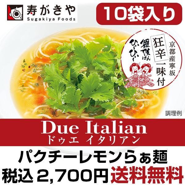 ドゥエイタリアン パクチーレモンらぁ麺(袋タイプ1箱10食入)送料無料 ラーメン すがきや |sugakiyasyokuhin