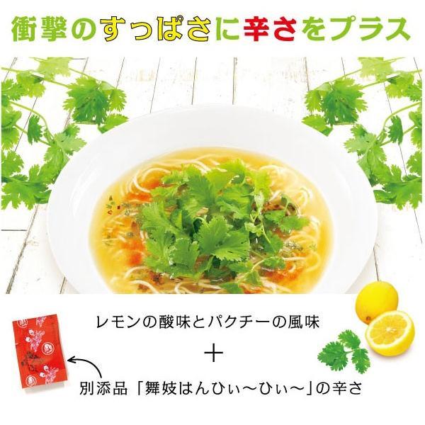 ドゥエイタリアン パクチーレモンらぁ麺(袋タイプ1箱10食入)送料無料 ラーメン すがきや |sugakiyasyokuhin|02