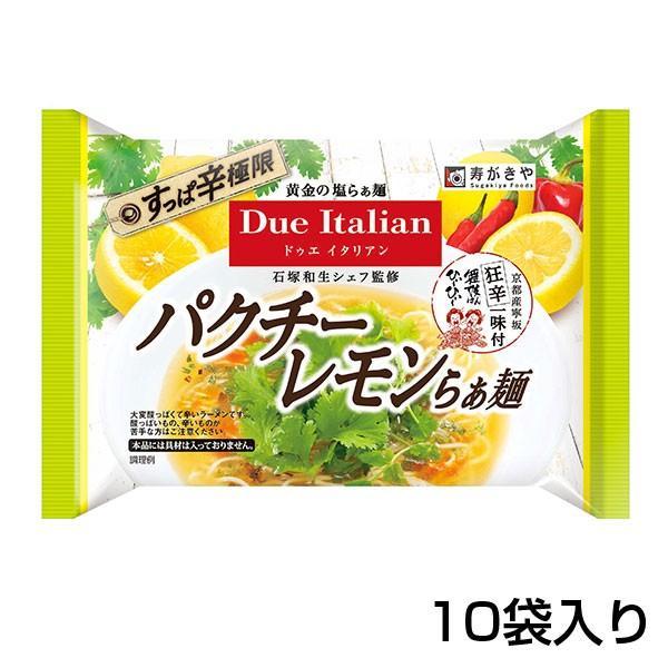 ドゥエイタリアン パクチーレモンらぁ麺(袋タイプ1箱10食入)送料無料 ラーメン すがきや |sugakiyasyokuhin|08
