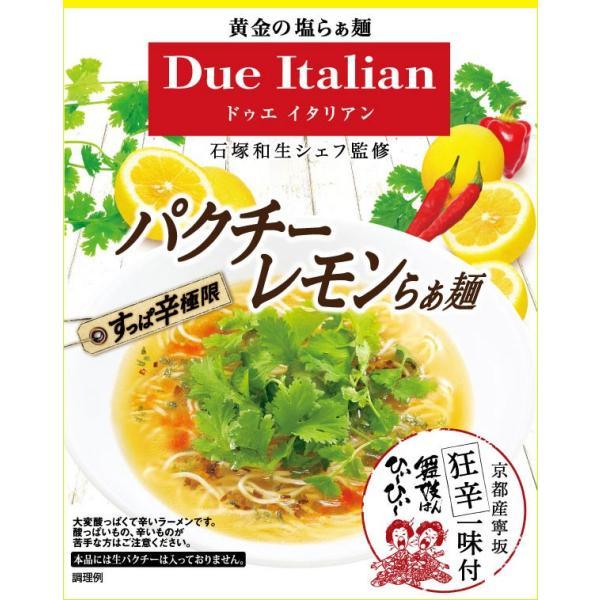 ドゥエイタリアン パクチーレモンらぁ麺(袋タイプ1箱10食入)送料無料 ラーメン すがきや |sugakiyasyokuhin|04