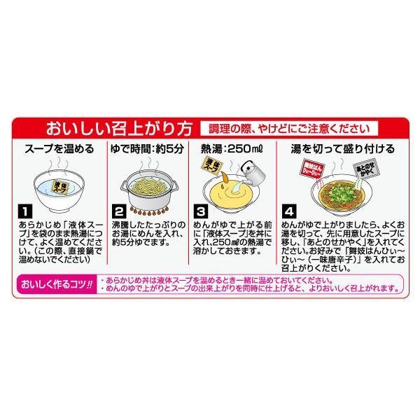 ドゥエイタリアン パクチーレモンらぁ麺(袋タイプ1箱10食入)送料無料 ラーメン すがきや |sugakiyasyokuhin|06