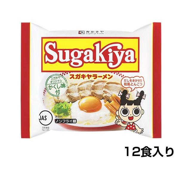 (即席)Sugakiyaラーメン1箱(12食入)名古屋ご当地ラーメンすがきやスガキヤ寿がきや