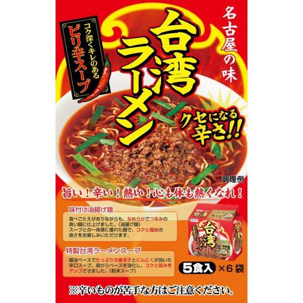 台湾ラーメン(油揚げ麺) 5食入×6袋 Sugakiya すがきや スガキヤ 寿がきや|sugakiyasyokuhin|02