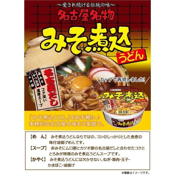 カップみそ煮込うどん 1箱(12食入)|sugakiyasyokuhin|02