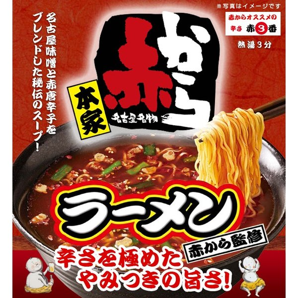 赤から監修 カップ赤からラーメン 1箱(12食入) ご当地ラーメン|sugakiyasyokuhin|02