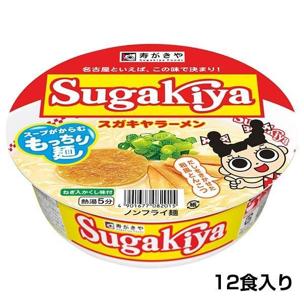 (カップ)Sugakiyaラーメン1箱(12食入)ご当地ラーメンすがきやスガキヤ寿がきや