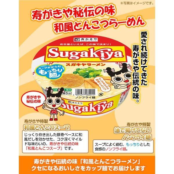 (カップ)Sugakiyaラーメン 1箱(12食入) ご当地ラーメン すがきや スガキヤ 寿がきや|sugakiyasyokuhin|02