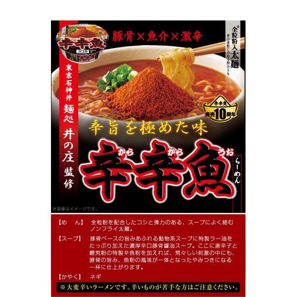 麺処井の庄監修 辛辛魚らーめん 1箱(12食入)|sugakiyasyokuhin|02